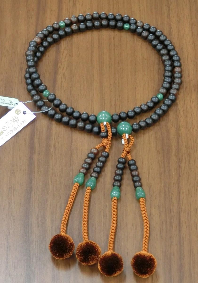 真言宗数珠 縞黒檀印度翡翠(シマコクタンインドヒスイ)仕立